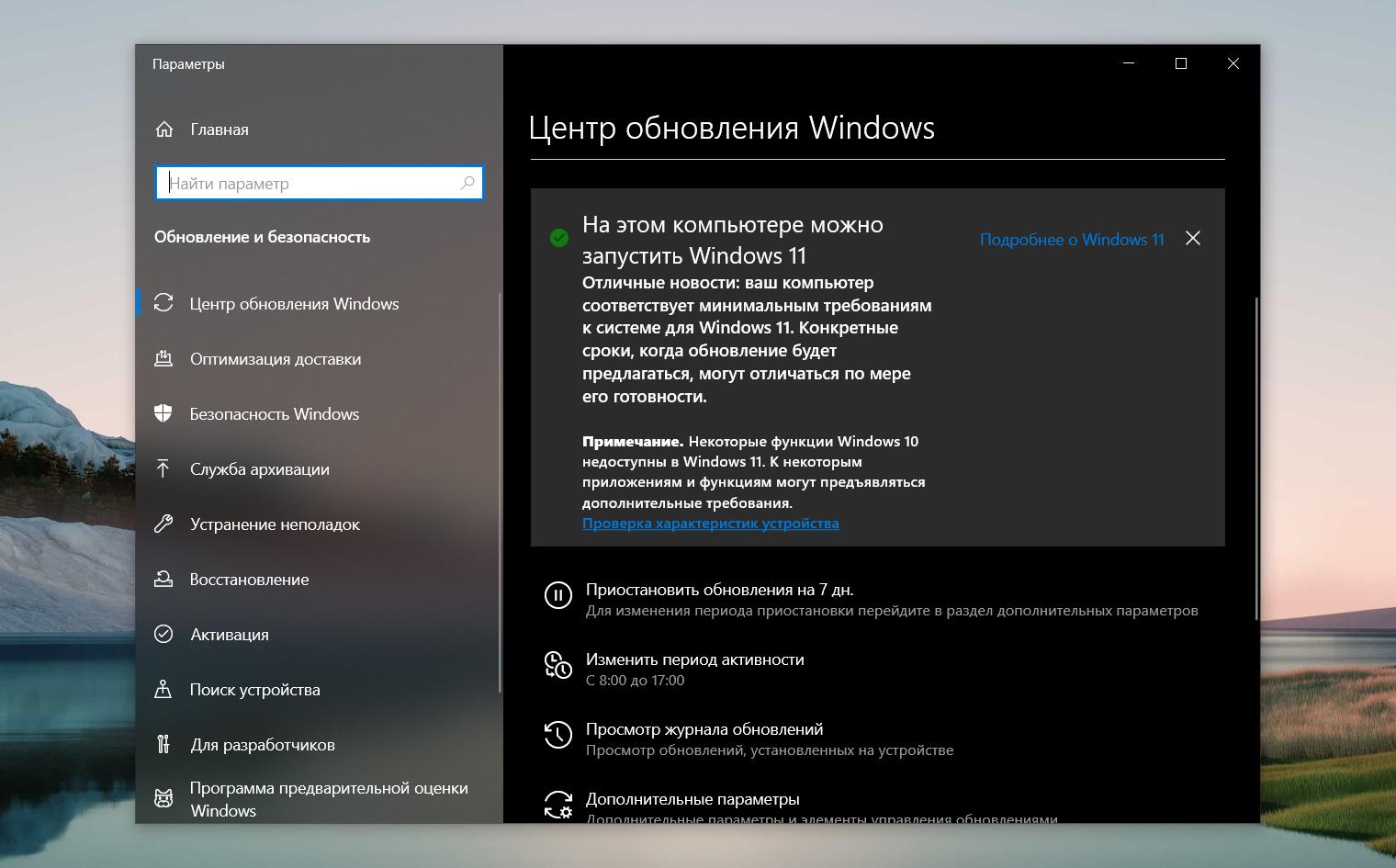 Windows 11 сегодня стала доступна любому желающему