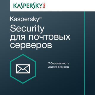 Kaspersky Security для почтовых серверов Электронная версия