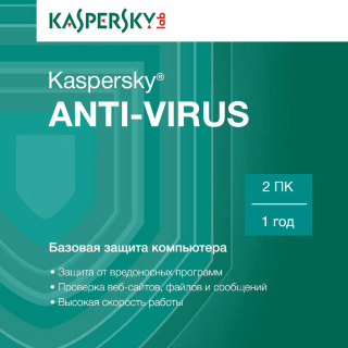 Kaspersky Anti-Virus Электронная версия