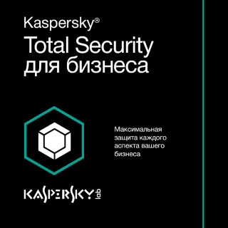 Kaspersky Total Security для бизнеса Электронная версия