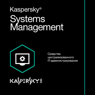 Kaspersky Systems Management Электронная версия