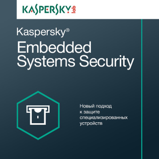 Kaspersky Embedded Systems Security Электронная версия