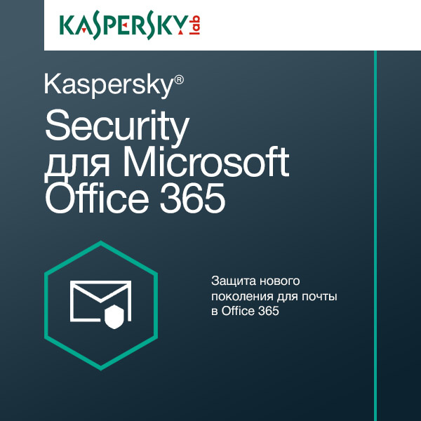 Kaspersky Security для Microsoft Office 365 Электронная версия