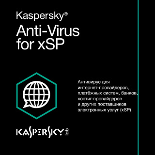Kaspersky Anti-Virus for xSP Электронная версия
