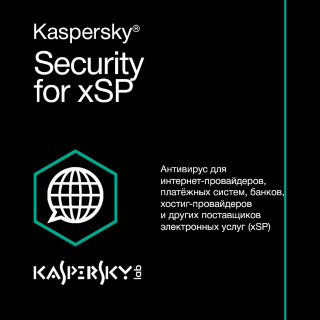 Kaspersky Security for xSP Электронная версия