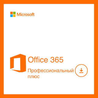 Microsoft Office 365 Pro Plus Корпоративная Электронная версия